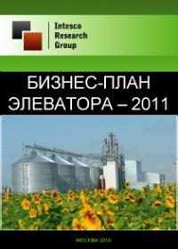 Бизнес-план элеватора - 2011