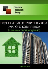 Бизнес-план строительства жилого комплекса (с финансовой моделью)