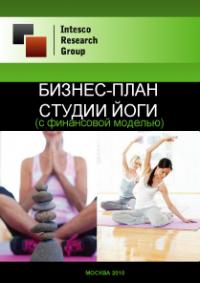 Бизнес-план студии йоги (с финансовой моделью)