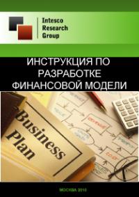 Инструкция по разработке финансовой модели (шаблон финансовой модели прилагается)