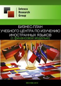 Бизнес-план учебного центра по изучению иностранных языков (с финансовой моделью)