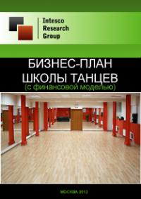 Бизнес-план школы танцев (с финансовой моделью)