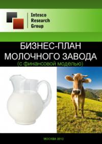 Бизнес-план молочного завода (с финансовой моделью)