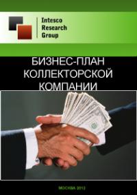 Бизнес-план коллекторской компании