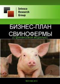 Бизнес-план свинофермы (с финансовой моделью)