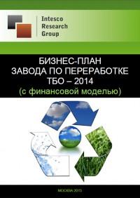 Бизнес-план завода по переработке твердых бытовых отходов – 2014 (с финансовой моделью)