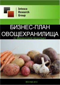 Бизнес-план овощехранилища (с финансовой моделью)