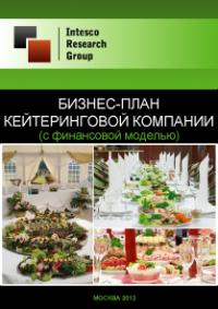 Бизнес-план кейтеринговой компании (с финансовой моделью)