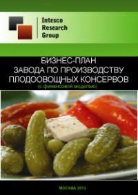 Бизнес-план завода по производству плодоовощных консервов (с финансовой моделью)