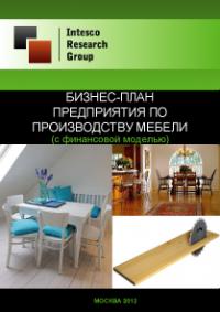 Бизнес-план предприятия по производству мебели (с финансовой моделью)