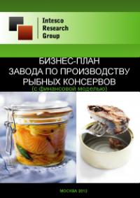 Бизнес-план завода по производству рыбных консервов (с финансовой моделью)