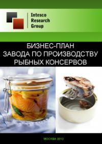 Бизнес-план завода по производству рыбных консервов