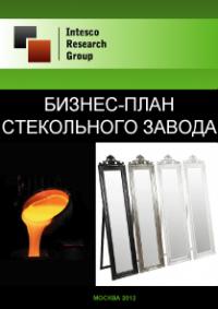 Бизнес-план стекольного завода