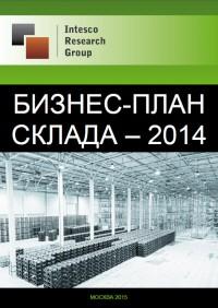 Бизнес-план склада – 2014