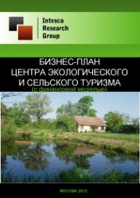 Бизнес-план центра экологического и сельского туризма (с финансовой моделью)