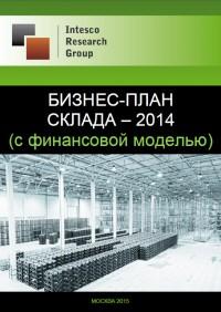 Бизнес-план склада – 2014 (с финансовой моделью)