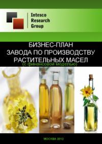 Бизнес-план завода по производству растительных масел (с финансовой моделью)