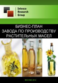 Бизнес-план завода по производству растительных масел