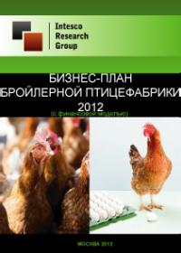 Бизнес-план бройлерной птицефабрики - 2012 (с финансовой моделью)