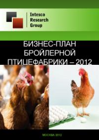 Бизнес-план бройлерной птицефабрики - 2012