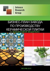 Бизнес-план завода по производству керамической плитки (с финансовой моделью)