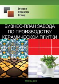 Бизнес-план завода по производству керамической плитки