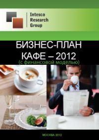 Бизнес-план кафе – 2012 (с финансовой моделью)