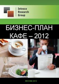 Бизнес-план кафе – 2012
