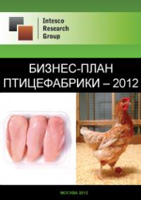 Бизнес-план птицефабрики – 2012