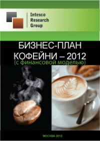 Бизнес-план кофейни - 2012 (с финансовой моделью)