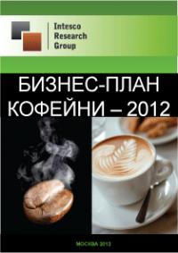 Бизнес-план кофейни - 2012