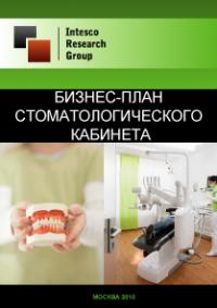 Бизнес-план стоматологического кабинета