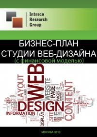 Бизнес-план студии веб-дизайна (с финансовой моделью)