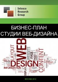 Бизнес-план студии веб-дизайна