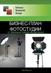 Бизнес-план фотостудии (с финансовой моделью)