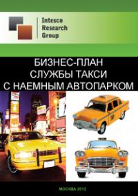Бизнес-план службы такси с наемным автопарком - 2014