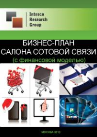 Бизнес-план салона сотовой связи (с финансовой моделью)