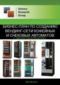Бизнес план по созданию вендинг-сети кофейных и снековых автоматов (с финансовой моделью)