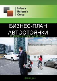 Бизнес-план автостоянки (с финансовой моделью)