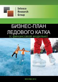 Бизнес-план ледового катка (с финансовой моделью)