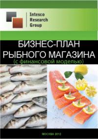 Бизнес-план рыбного магазина (с финансовой моделью)