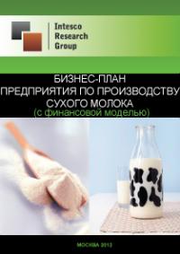 Бизнес-план предприятия по производству сухого молока (с финансовой моделью)