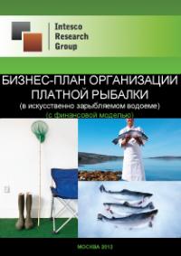 Бизнес-план организации платной рыбалки (в искусственно зарыбляемом водоеме) (с финансовой моделью)