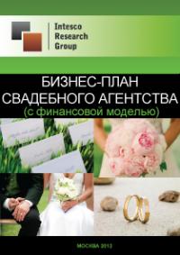 Бизнес-план свадебного агентства (с финансовой моделью)