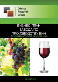 Бизнес-план завода по производству вин (с финансовой моделью)