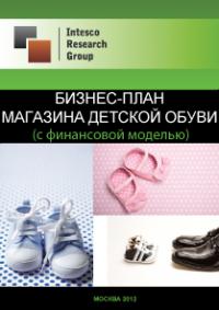 Бизнес-план магазина детской обуви (с финансовой моделью)