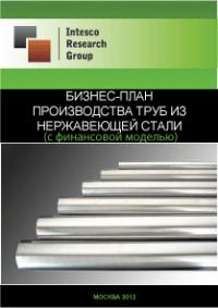 Бизнес-план производства труб из нержавеющей стали (с финансовой моделью)