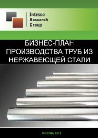 Бизнес-план производства труб из нержавеющей стали