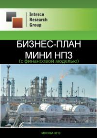 Бизнес-план мини НПЗ (с финансовой моделью)
