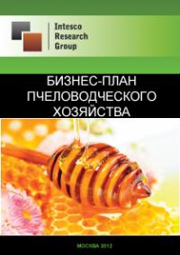Бизнес-план пчеловодческого хозяйства